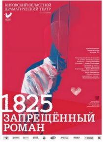 «1825. Запрещённый роман»